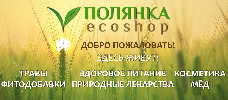 Экошоп Полянка здоровое питание Екатеринбург