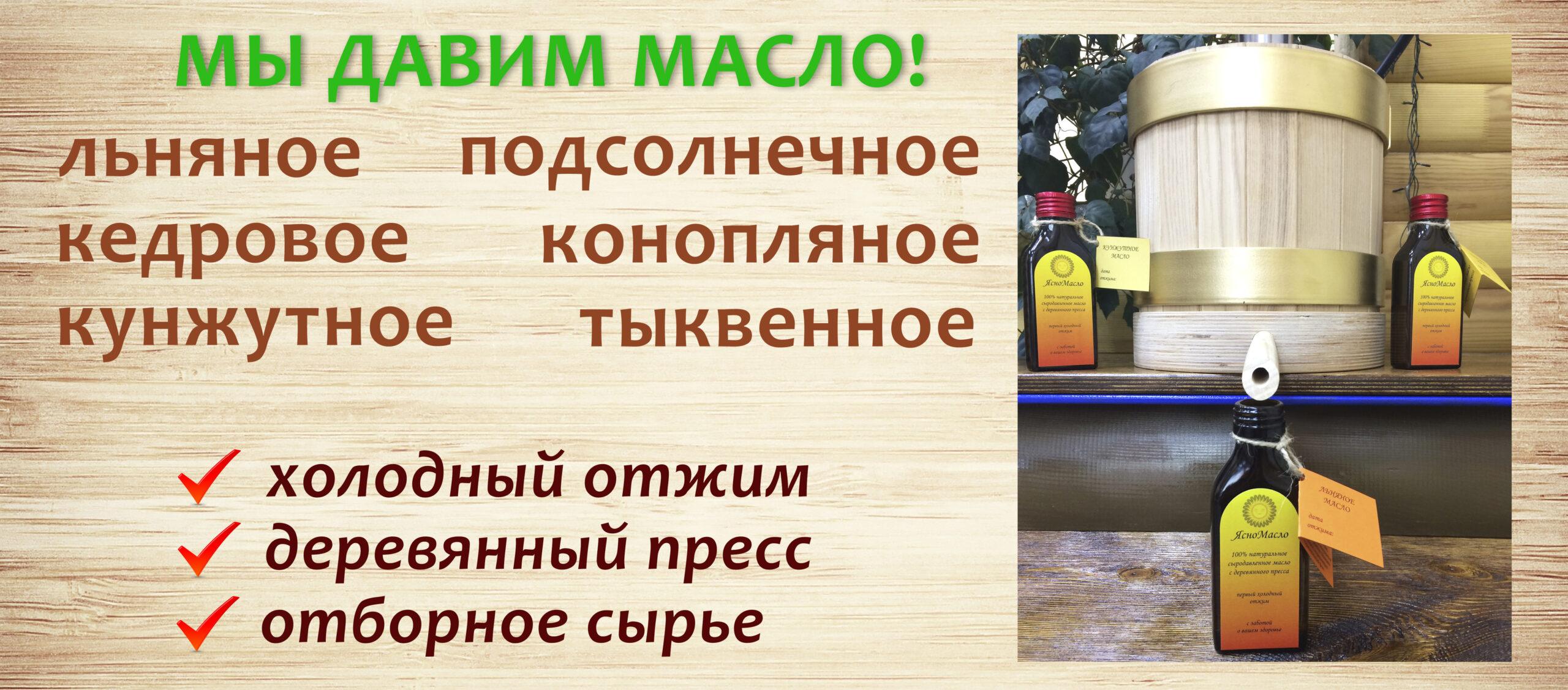 сыродавленное масло Екатеринбург